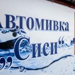 avtomivka-sisi-plovdiv-busy-humans-1
